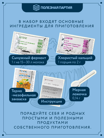"""""""Сулугуни"""" Набор сыродела"""